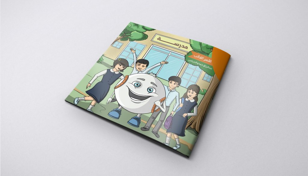 CHILDREN'S BOOK DRAWN, DESIGNED AND PRINTED BY THE CREATIVE TEAM AT EDESIGN